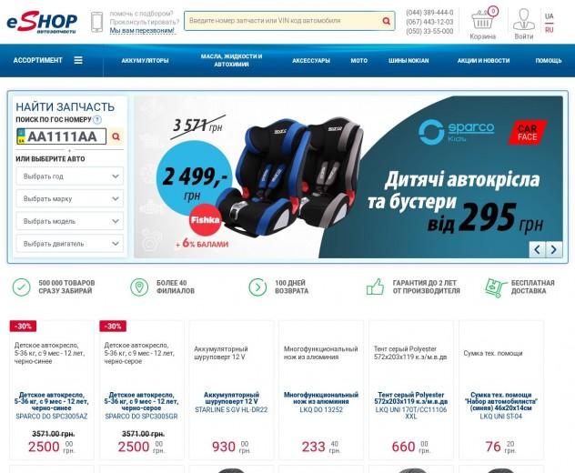 Eshop.elit.ua - Интернет-магазин автозапчастей в Украине