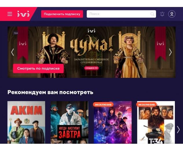 ivi.ru - просмотр фильмов on-line!