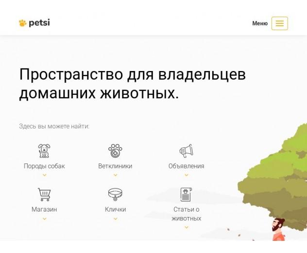 Petsi - пространство для владельцев домашних животных