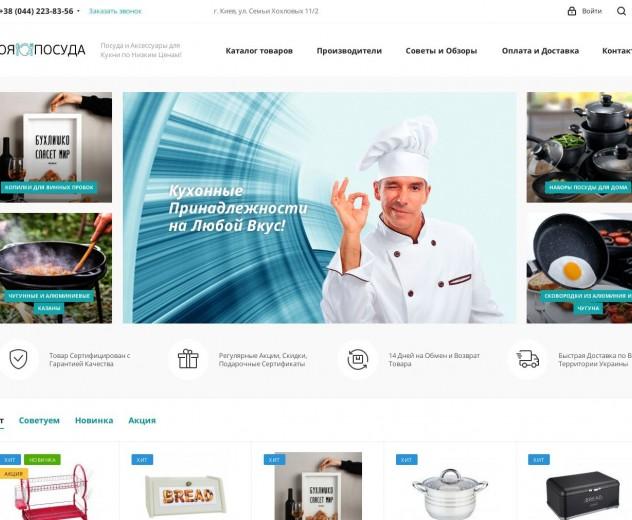 Интернет-магазин посуды для кухни - МОЯ Посуда